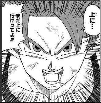 ドラゴンボール超 孫悟空
