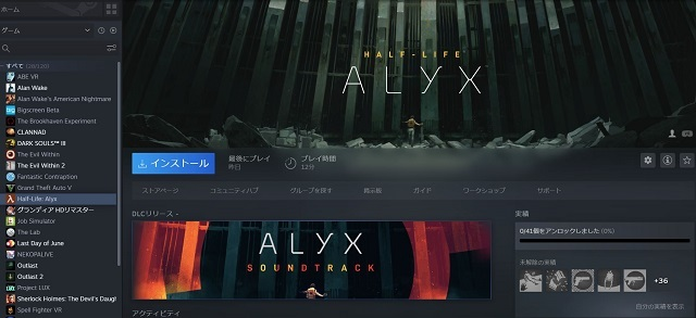 Steam Half-Life: Alyx
