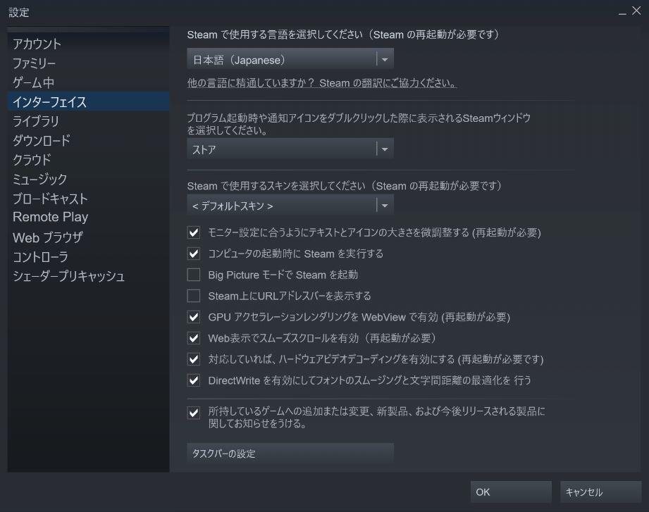 Steam インターフェィス