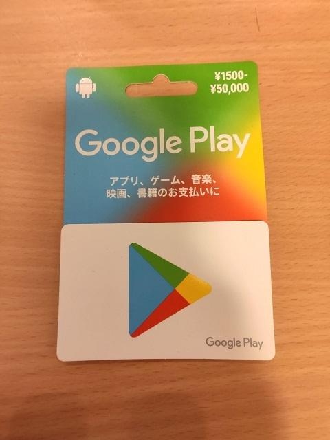 Google Play 表