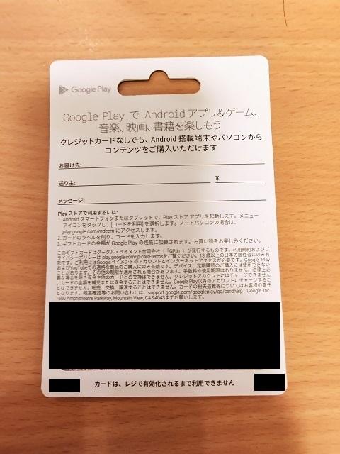 Google Play 裏