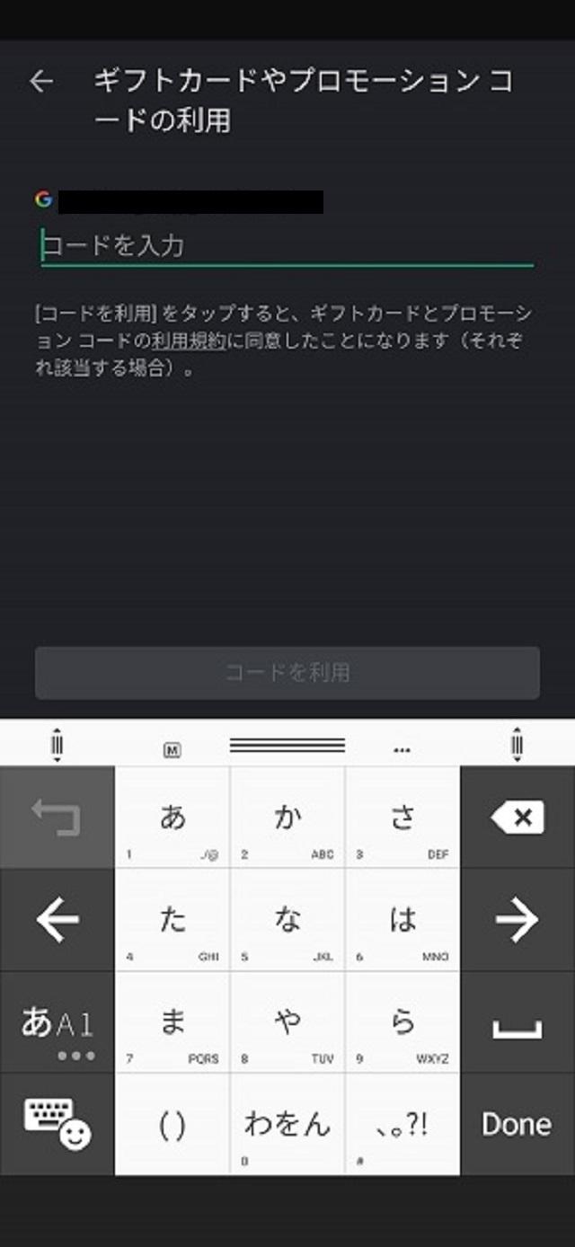 Google Play ギフトカード コード入力