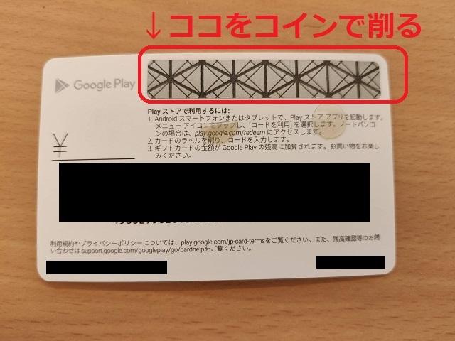 Google Play カード