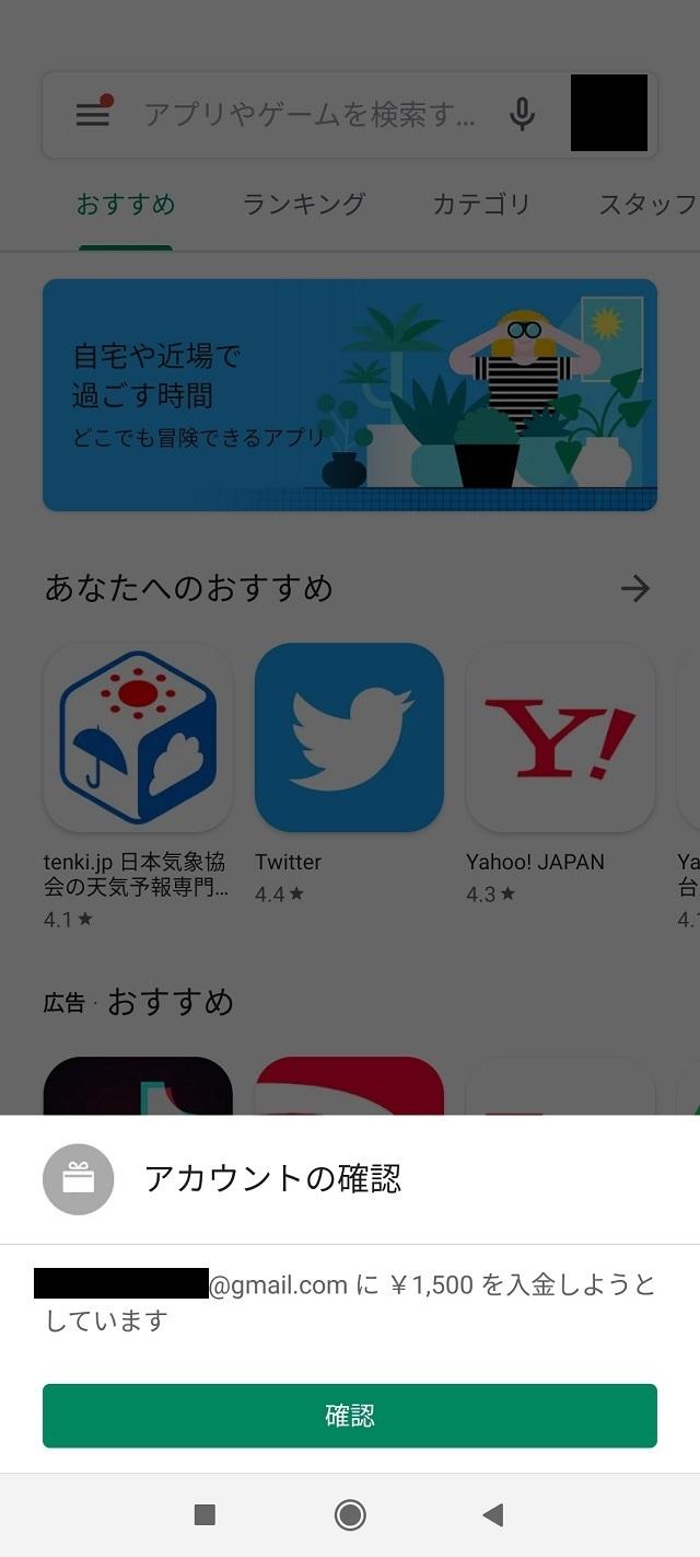 Google Play 入金確認