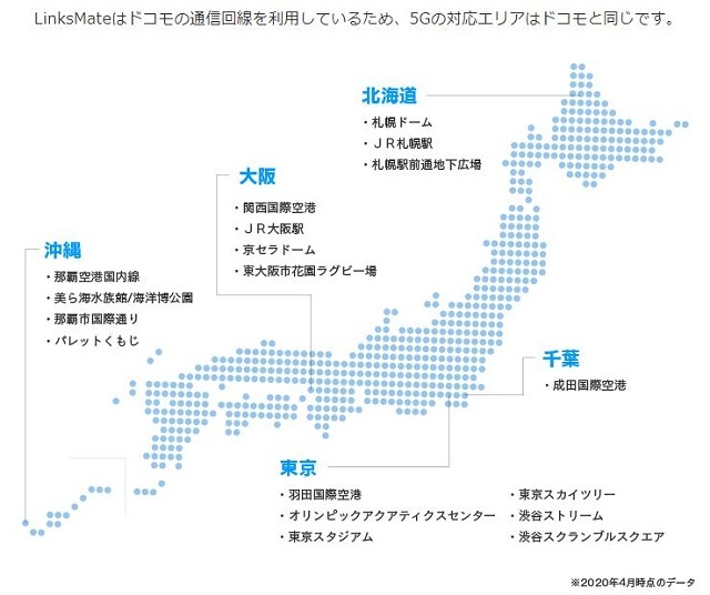 「LinksMate」5G対応地図