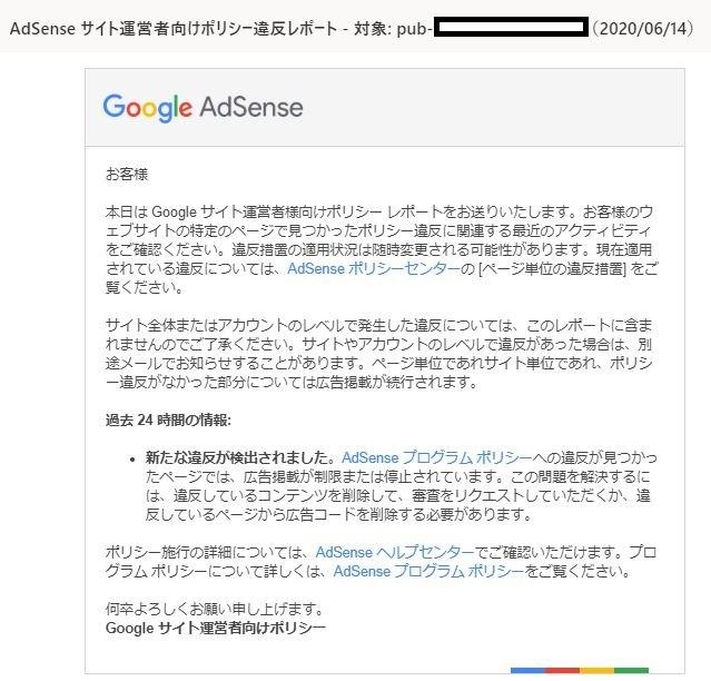Googleからの広告停止連絡