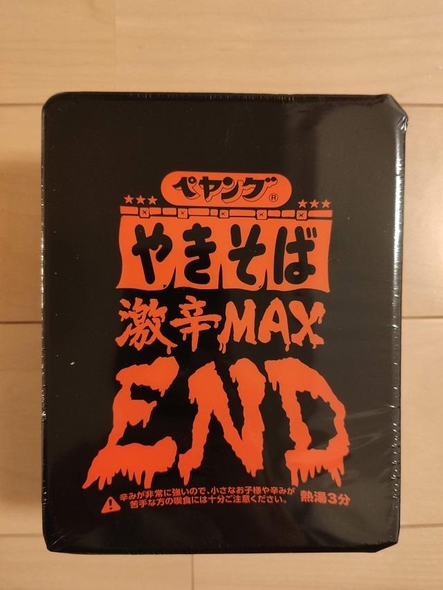 ペヤング「激辛MAX END」