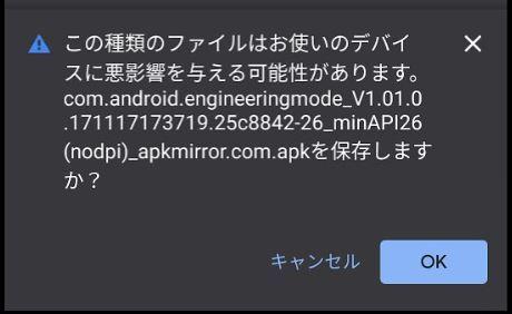「Engineer mode apk」のインストール