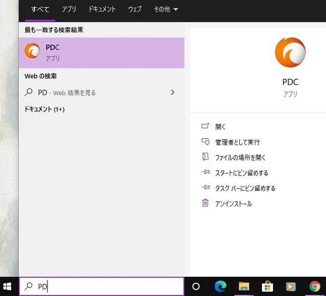 Windows10上で「PDC」ツールを起動