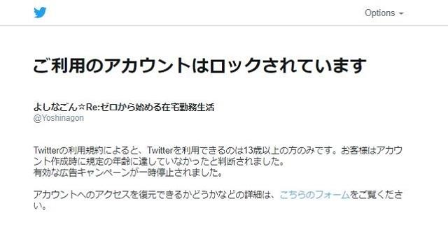 Twitterアカウントがロックされた!