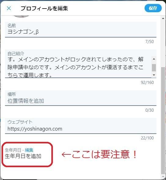 Twitterのプロフィール変更に要注意!