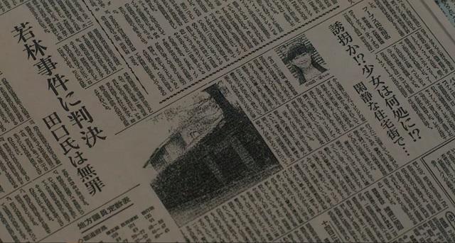 Netflix版「呪怨 呪いの家」 新聞記事1959年