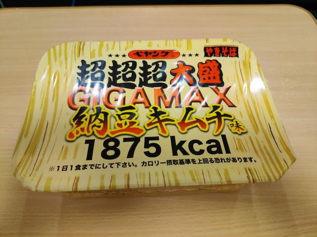 img20200829_ペヤング 超超超大盛GIGAMAX 納豆キムチ味