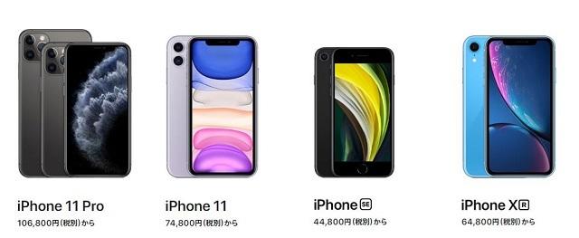 iPhone11からiPhone12へ