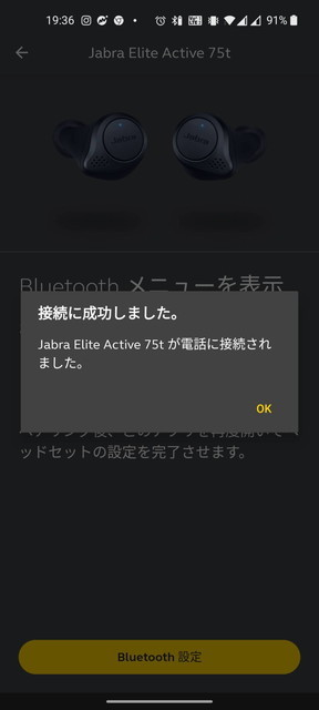 「Jabra Sound+」Bluetooth接続完了