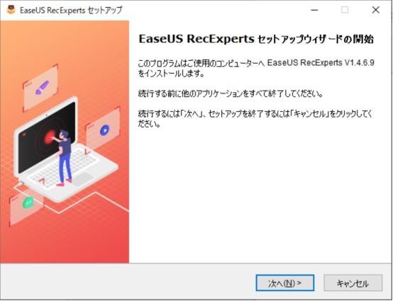 「EaseUS RecExperts」インストールその2
