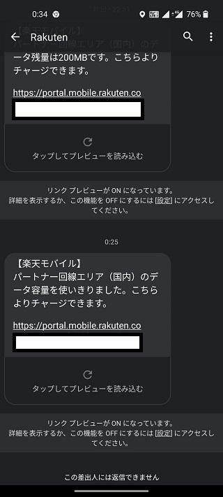 「楽天モバイル」速度制限の連絡