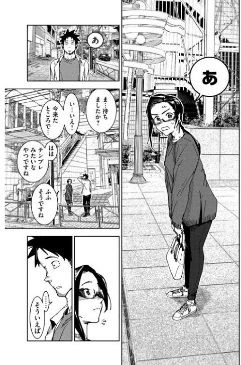 漫画「亜人ちゃんは語りたい(9)」 佐藤先生が高橋先生とデート