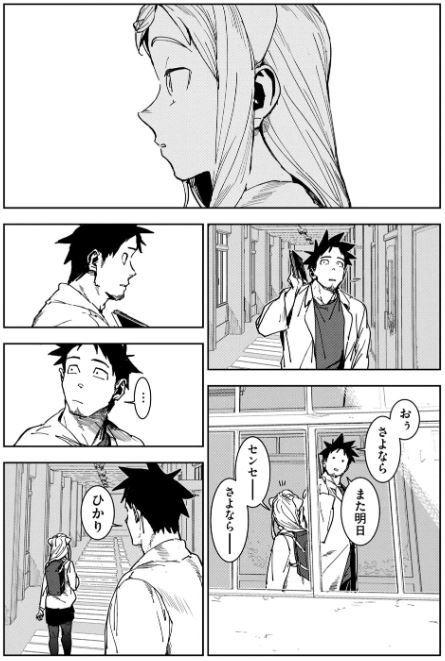 漫画「亜人ちゃんは語りたい(9)」小鳥遊ひかり
