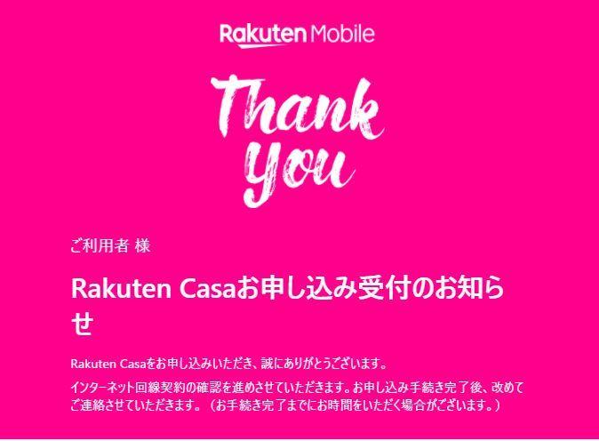 「Rakuten Casa」申込時