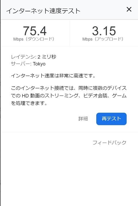 Rakuten Casa」使用後 スピードテスト