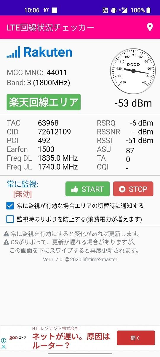 「Rakuten Casa」使用後 OnePlus8