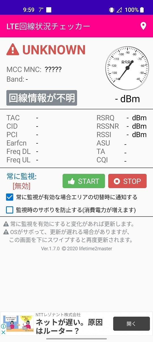 「Rakuten Casa」使用前 OnePlus8