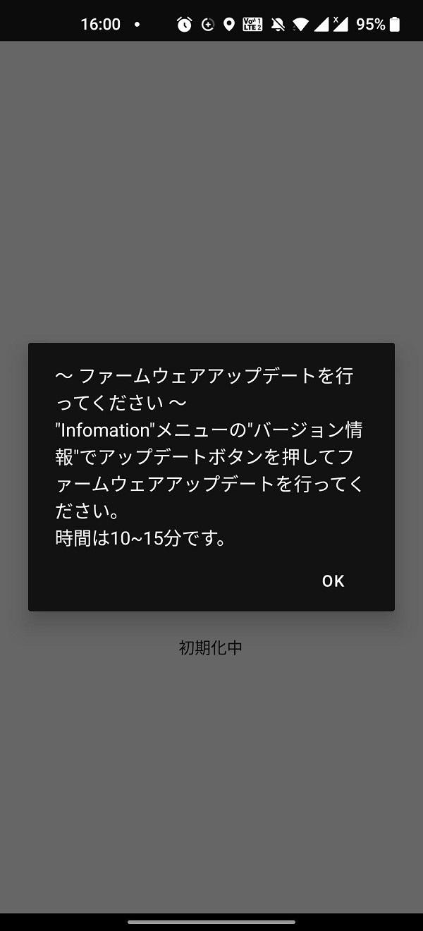 「XP-EXT1」アップデート所要時間