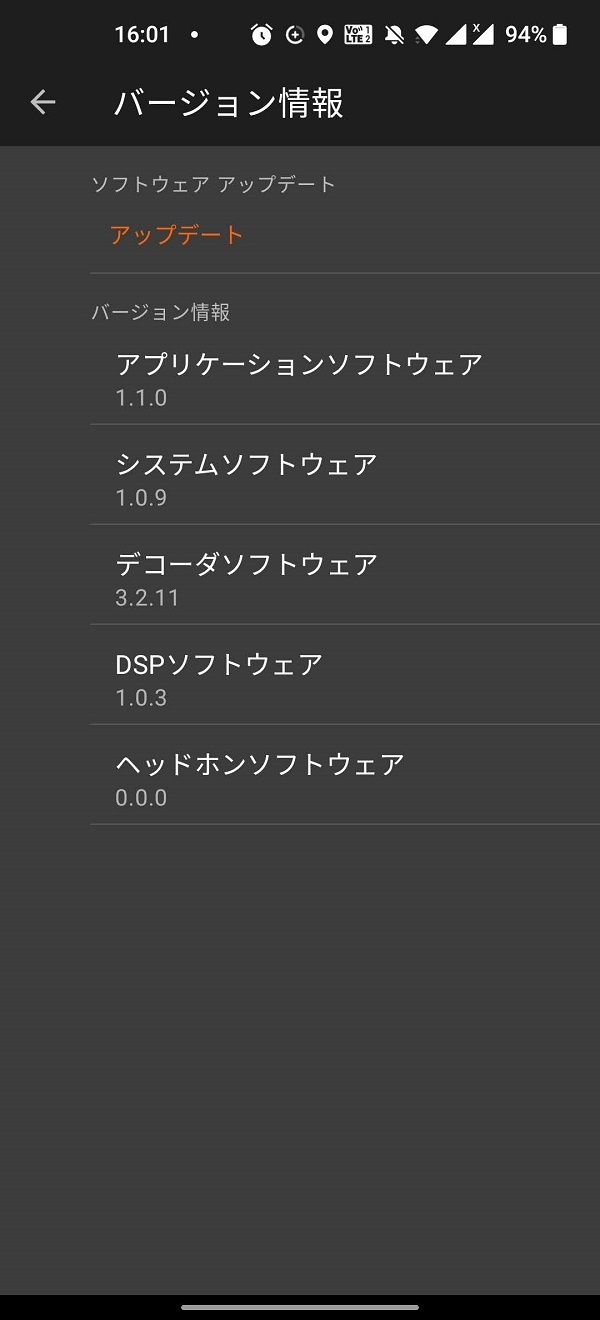 「XP-EXT1」アップデート前のバージョン