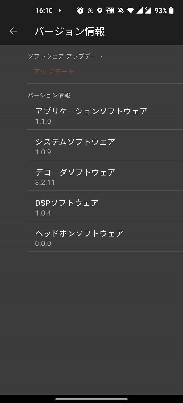 「XP-EXT1」アップデート後のバージョン