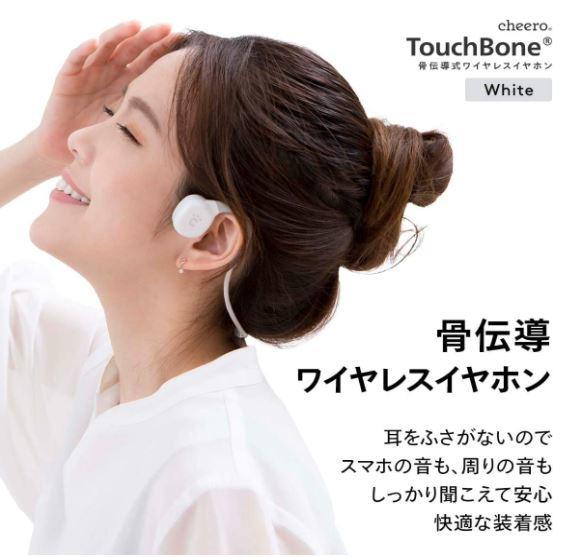 骨伝導 ワイヤレスイヤホン「cheero TouchBone」
