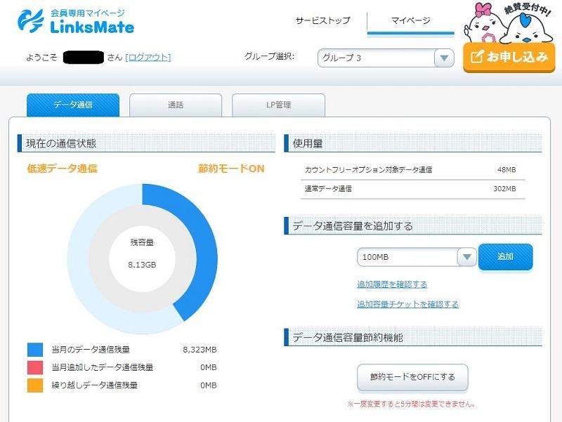 LinksMate「マイページ」