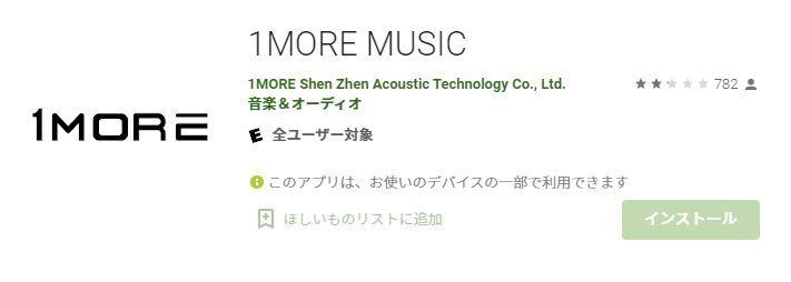 専用アプリ「1MORE MUSIC」