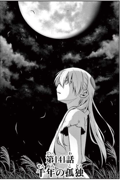 漫画「トニカクカワイイ15」第141話千年の孤独