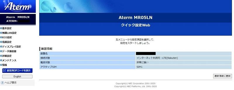 Aterm MR05管理画面