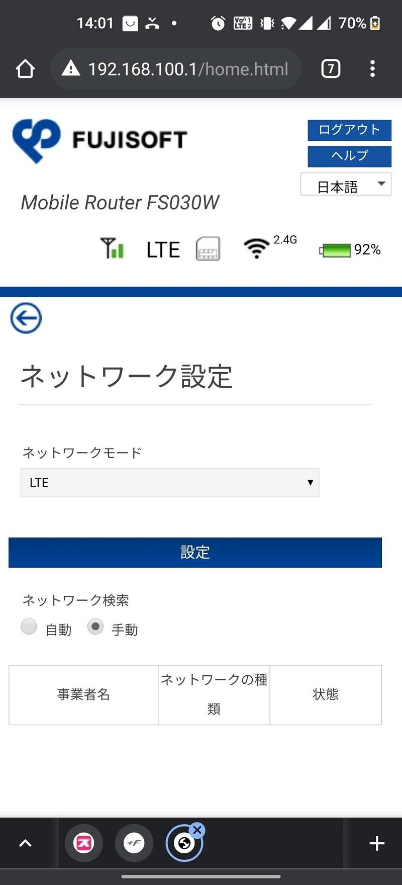 「富士ソフト +F FS030W」の管理画面