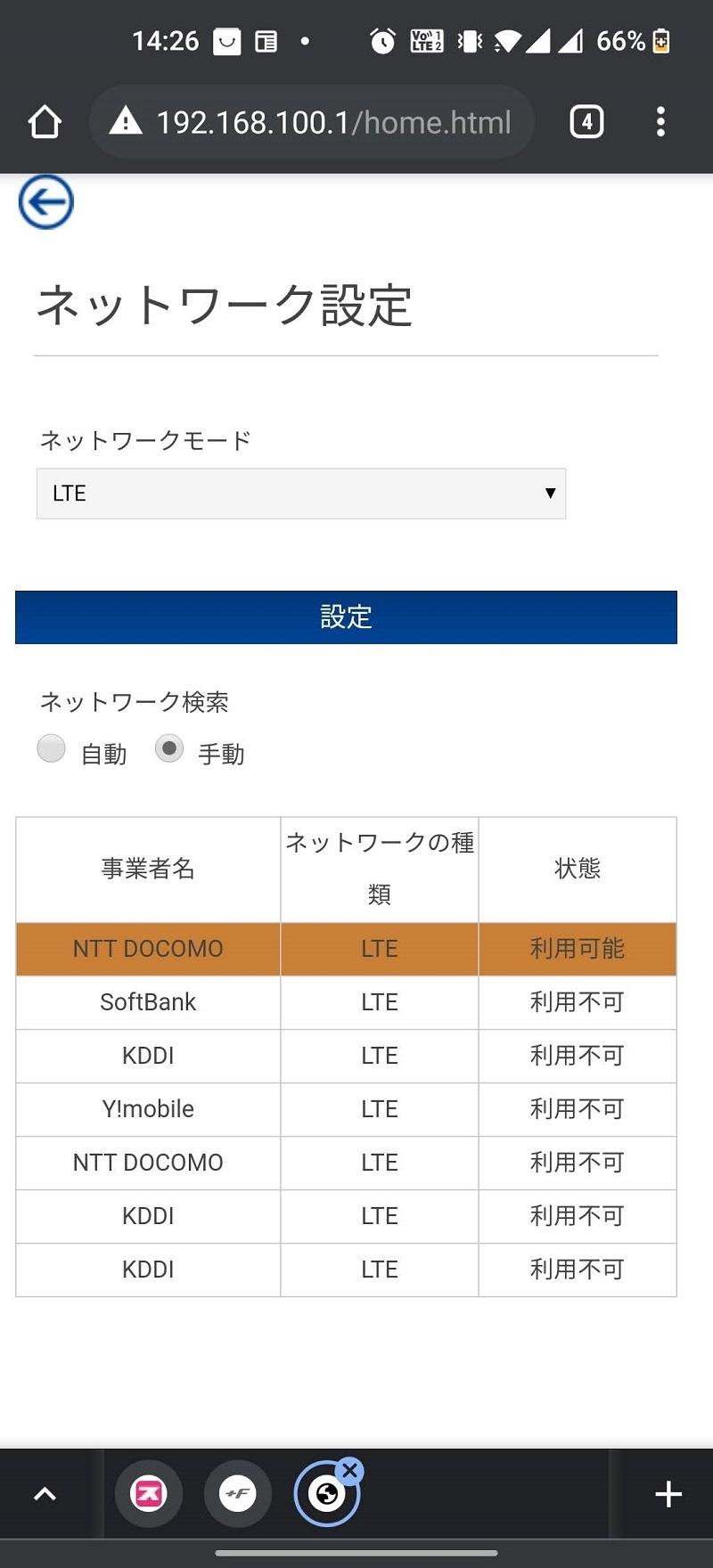 「富士ソフト +F FS030W」の管理画面でネットワーク設定