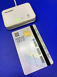 200px-IC_Card_Reader_Writer_RW-5100W.jpg