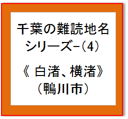 千葉難読地名4