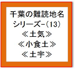 千葉難読地名13