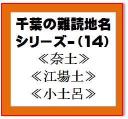 千葉難読地名14