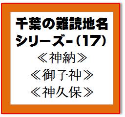 千葉難読地名17