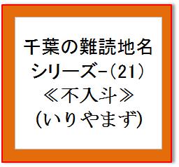 千葉難読地名21