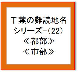千葉難読地名22