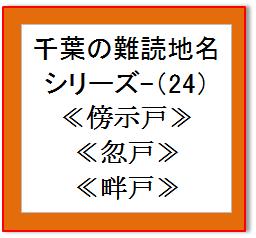 千葉難読地名24
