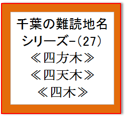 千葉難読地名27