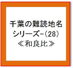 千葉難読地名28
