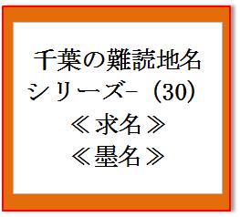 千葉難読地名30