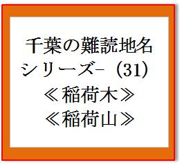千葉難読地名31