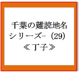千葉難読地名29